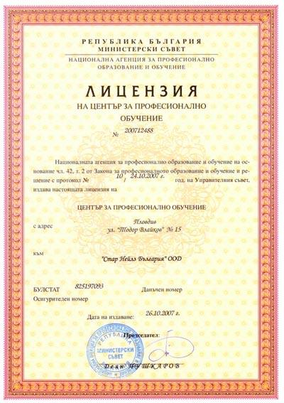 NAVET License